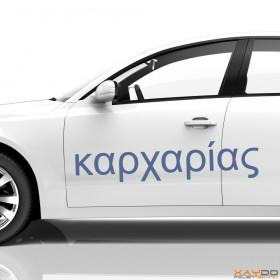 "Autoaufkleber ""Hai"" (griechisch)"