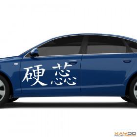 "Autoaufkleber ""Hardcore"" (chinesisch)"