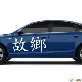 """Autoaufkleber """"Heimat"""" (chinesisch)"""