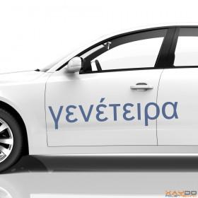 """Autoaufkleber """"Heimat"""" (griechisch)"""