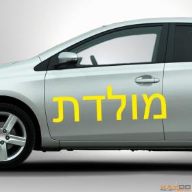 """Autoaufkleber """"Heimat"""" (hebräisch)"""