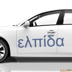 """Autoaufkleber """"Hoffnung"""" (griechisch)"""