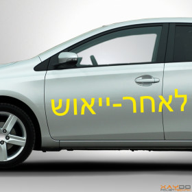 """Autoaufkleber """"Hoffnungslos"""" (hebräisch)"""