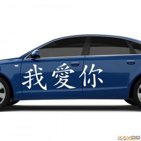 """Autoaufkleber """"Ich Liebe Dich"""" (chinesisch)"""