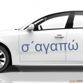 """Autoaufkleber """"Ich liebe dich"""" (griechisch)"""