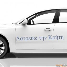 """Autoaufkleber """"Ich liebe Kreta"""" (griechisch)"""
