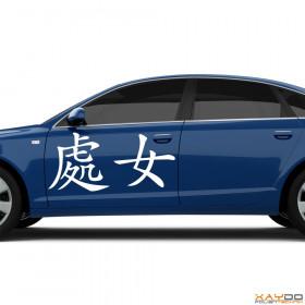 "Autoaufkleber ""Jungfrau"" (chinesisch)"