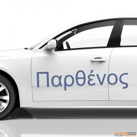 """Autoaufkleber """"Jungfrau"""" (griechisch)"""
