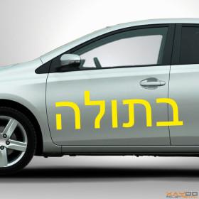 """Autoaufkleber """"Jungfrau"""" (hebräisch)"""