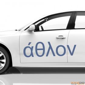 """Autoaufkleber """"Kampf"""" (griechisch)"""