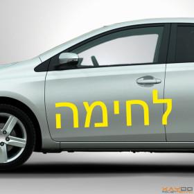 """Autoaufkleber """"Kampf"""" (hebräisch)"""
