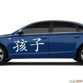 """Autoaufkleber """"Kind"""" (chinesisch)"""