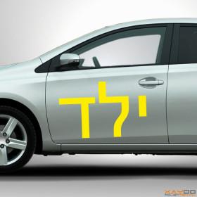"Autoaufkleber ""Kind"" (hebräisch)"