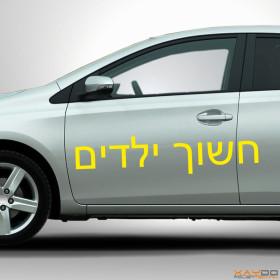 "Autoaufkleber ""Kinderlos"" (hebräisch)"