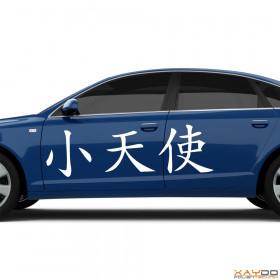 """Autoaufkleber """"Kleiner Engel"""" (chinesisch)"""