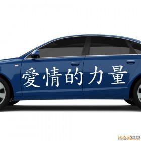 """Autoaufkleber """"Kraft der Liebe"""" (chinesisch)"""