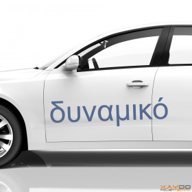 """Autoaufkleber """"Kraft"""" (griechisch)"""