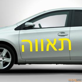"""Autoaufkleber """"Leidenschaft"""" (hebräisch)"""
