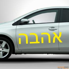 """Autoaufkleber """"Liebe"""" (hebräisch)"""