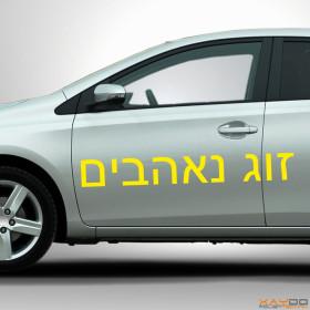 """Autoaufkleber """"Liebespaar"""" (hebräisch)"""