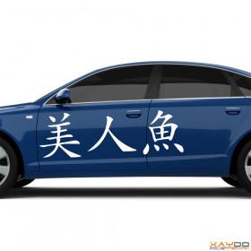 "Autoaufkleber ""Meerjungfrau"" (chinesisch)"