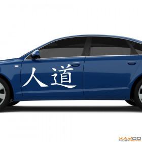 """Autoaufkleber """"Menschlichkeit"""" (chinesisch)"""
