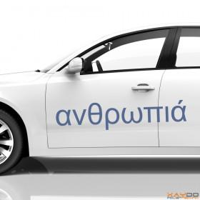 """Autoaufkleber """"Menschlichkeit"""" (griechisch)"""