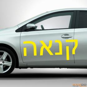 "Autoaufkleber ""Neid"" (hebräisch)"