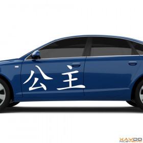 """Autoaufkleber """"Prinzessin"""" (chinesisch)"""