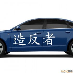 "Autoaufkleber ""Rebell"" (chinesisch)"