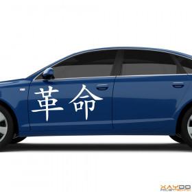 """Autoaufkleber """"Revolution"""" (chinesisch)"""