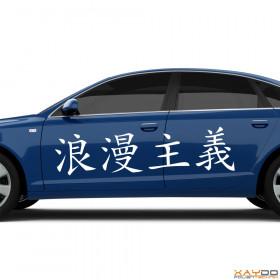 "Autoaufkleber ""Romantik"" (chinesisch)"