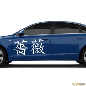 "Autoaufkleber ""Rose"" (chinesisch)"
