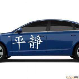 "Autoaufkleber ""Ruhe"" (chinesisch)"