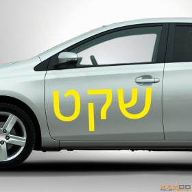 """Autoaufkleber """"Ruhe"""" (hebräisch)"""