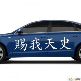 """Autoaufkleber """"Schick mir einen Engel"""" (chinesisch)"""