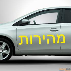 """Autoaufkleber """"Schnelligkeit"""" (hebräisch)"""