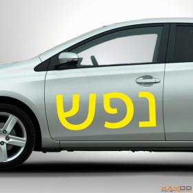 """Autoaufkleber """"Seele"""" (hebräisch)"""