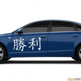 """Autoaufkleber """"Sieg"""" (chinesisch)"""