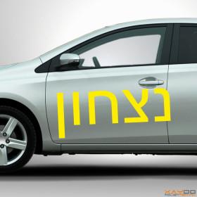 """Autoaufkleber """"Sieg"""" (hebräisch)"""