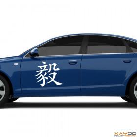 "Autoaufkleber ""Stärke"" (chinesisch)"