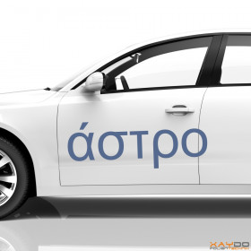 """Autoaufkleber """"Stern"""" (griechisch)"""
