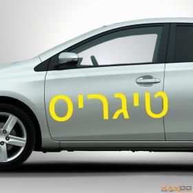 """Autoaufkleber """"Tiger"""" (hebräisch)"""
