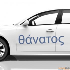 """Autoaufkleber """"Tod"""" (griechisch)"""