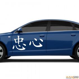 """Autoaufkleber """"Treue"""" (chinesisch)"""