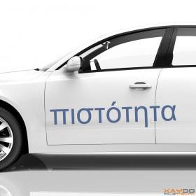 """Autoaufkleber """"Treue"""" (griechisch)"""