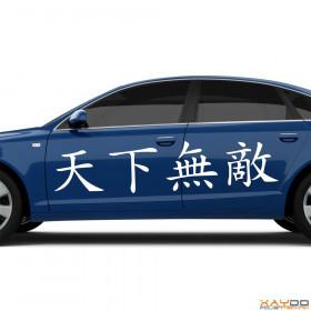 """Autoaufkleber """"Unbesiegbar"""" (chinesisch)"""
