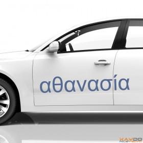 """Autoaufkleber """"Unsterblichkeit"""" (griechisch)"""