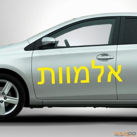 """Autoaufkleber """"Unsterblichkeit"""" (hebräisch)"""