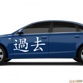 """Autoaufkleber """"Vergangenheit"""" (chinesisch)"""